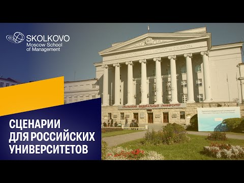Сценарии для российских университетов