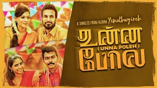 Unna Poleh - Datin Sri Shaila V feat. Viveck Ji