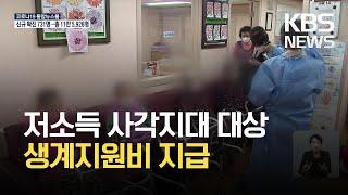 """""""저소득 사각지대 생계지원""""…서울 발생 다시 200명대…"""