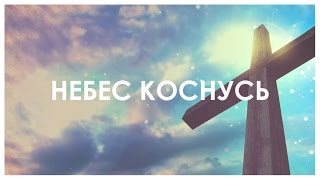 Андрей Ким - Небес коснусь (Lyric video) / Touch the sky (Hillsong United)(Hillsong United - Touch the sky (Russian cover) Русский перевод: Хиллсонг Москва и Киев Слова и музыка: Joel Houston., 2015-12-05T01:40:44.000Z)