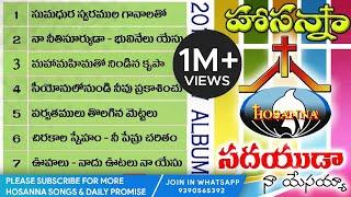 Download 2019||Hosanna Ministries||SADAYUDA NAA YESAYYA||New Album||All Telugu Christian Songs||JukeBOX