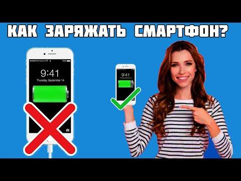 Ошибки, Которые Сокращают Жизнь Вашего Телефона. Как заряжать смартфон? Мифы и их опровержение!