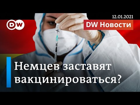 В Германии задумались о принудительной вакцинации. DW Новости (12.01.2021)