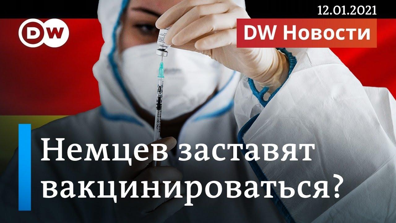 В Германии задумались о принудительной вакцинации. DW Новости (12.01.2021) MyTub.uz TAS-IX