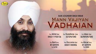 Joginder Singh Rirar || Mann Vajiyan Vadhaian || New Punjabi Song 2017|| Anand Music