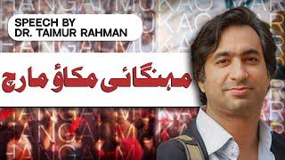 Taimur Rahman's speech at the Mehangai Mukao March
