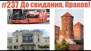 #237 До свидания, Краков!