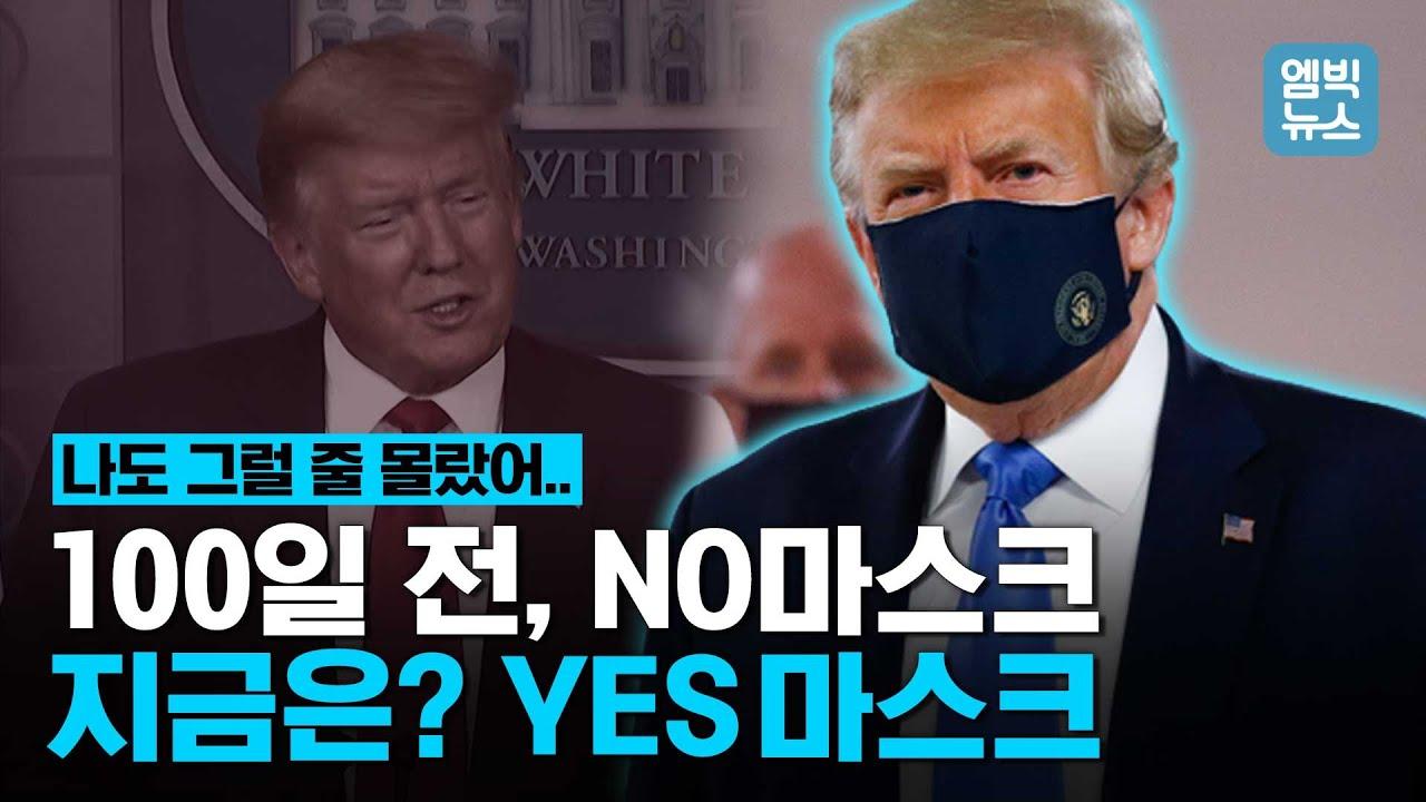 그렇게나 마스크 거부하던 트럼프, 공식석상에서 첫 마스크를 쓰다! 왜???