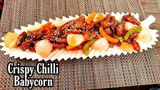 Crispy Chilli Baby Corn Recipe  करसप चलल बब करन  Baby Corn Manchurian