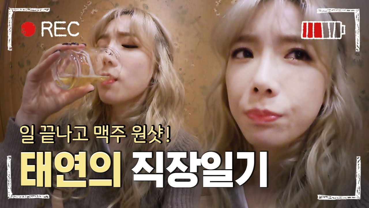 [#LifeofStrangers] (ENG/SPA/IND) SNSD Taeyeon VLOG – Day in the Life of a K-POP Artist | #Diggle