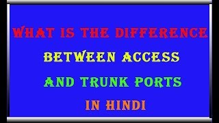 what is the difference between access and trunk ports    Access port and trunk port configure