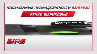 Ручки шариковые и стержни Berlingo(, 2014-08-13T08:36:23.000Z)