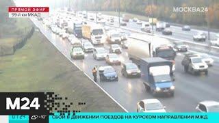 """Смотреть видео """"Утро"""": ЦОДД оценивает трафик в столице в 2 балла - Москва 24 онлайн"""