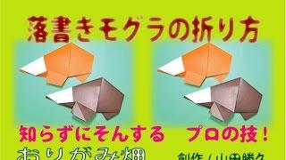 折り紙モグラの折り方作り方 創作 Origami Mole