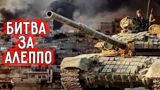 Воскреска 28.08.2016.Битва за Алеппо.