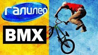 Галилео 🚴 BMX