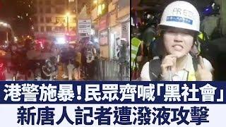 新唐人直擊!港民逼退黑警 記者遭潑液攻擊 新唐人亞太電視 20190814