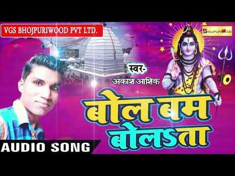 कांवर सुपरहिट भजन 2018 - बोलबम बोलऽता - Aksh Aashiq - Bhojpuri Hit Bolbam Song 2018