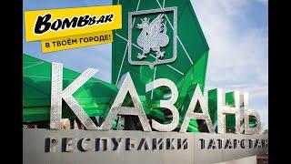 BOMBBAR в твоем городе! серия 2! ТОП 10  КРАСИВЫХ МЕСТ КАЗАНИ