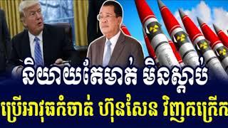 តុលាការICC កោះហៅ ហ៊ុន សែន និង ហីង ប៊ុន ហៀង រឿង កឹមសុខា, RFA Hot News, Cambodia News Today
