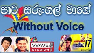Pata Sarungal Wage Karaoke Pata Sarungal Wage Ape Jeewithe Karaoke Without Voice පාට සරුංගල් වාගෙයි