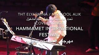 Abdulrahman Mohammed-Arabic Covers/عبدالرحمن محمد- مشغول و تحت الياسمينه