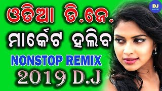 New Odia Non Stop Dj 2019 Full High Quality Hard Bass Mix
