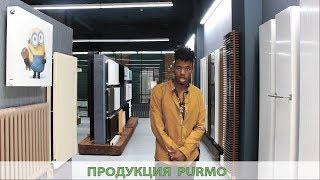 Обзор продукция Purmo. Панельные и трубчатые радиаторы.