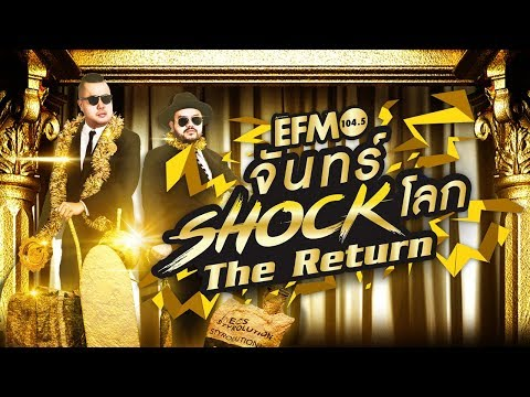 EFM จันทร์ shock โลก The Return! จันทร์ที่ 31 กรกฎาคม 2560