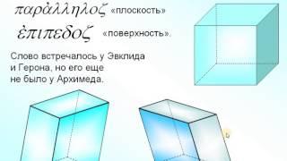 Тетраэдр, параллелепипед 10 класс