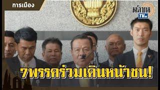 7 พรรคประชาธิปไตยแถลงจุดยืน แฉปมเลื่อนเลือกปธ.สภา