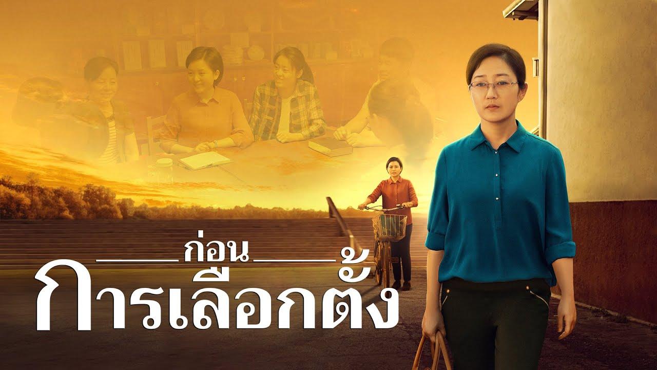 """ตัวอย่างหนังคริสเตียน   """"ก่อนการเลือกตั้ง""""ซับไทยแล้วแต่ใจ"""