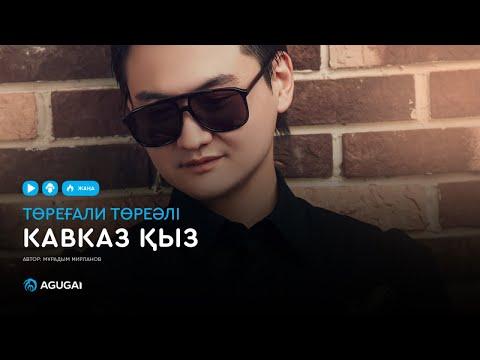 Төреғали Төреәлі - Кавказ қыз (аудио)