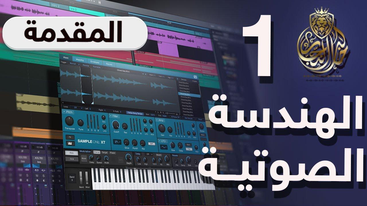 تعلم الهندسة الصوتية | الدرس الأول | المقدمة والأدوات | سلسلة دروس مجانية | مع خالد النجار ?
