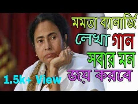 Ei Prithibi Eki Mati Eki Aakash Batash New Version New Video/ Written By Mamata Banerjee (Sainthia)