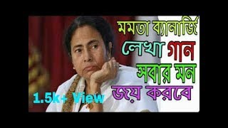 Ei Prithibi Eki Mati Eki Aakash Batash New version New Video/ Written by Mamata Banerjee