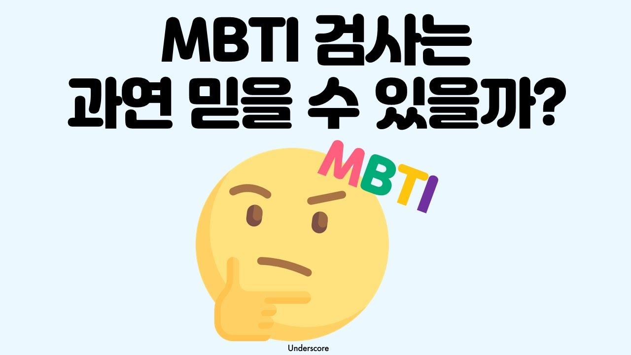 MBTI 검사는 과연 믿을 수 있을까?