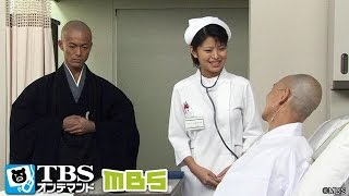 木里子(小田茜)が慢性骨髄性白血病と診断され、周作(篠田三郎)は愕然とす...