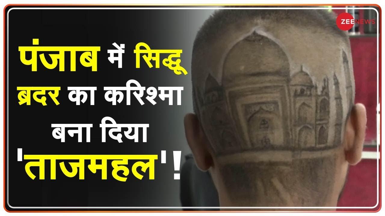 पंजाब में इन दोनों भाई ने बनाया 'ताजमहल' दुनियाभर में छाए सिद्धू ब्रदर्स | Barber Brothers | Punjab