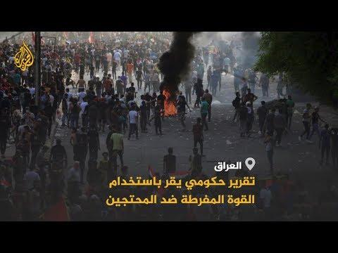 ???? العراق.. التقرير النهائي للحكومة يقر باستخدام القوة المفرطة ضد المتظاهرين  - نشر قبل 23 ساعة