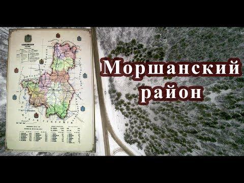 Тамбовская область Моршанский район (часть 1, 2)