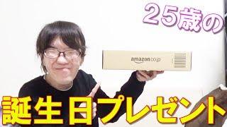 少し早めの自分への誕生日プレゼントを買ってみた! thumbnail