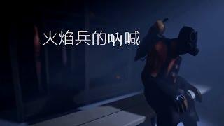 TF2歌曲 火焰兵的吶喊 (中文字幕)