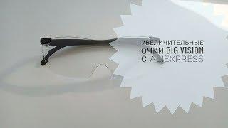 Увеличительные очки Big Vision с Aliexpress | ОБЗОР и проверка в действии