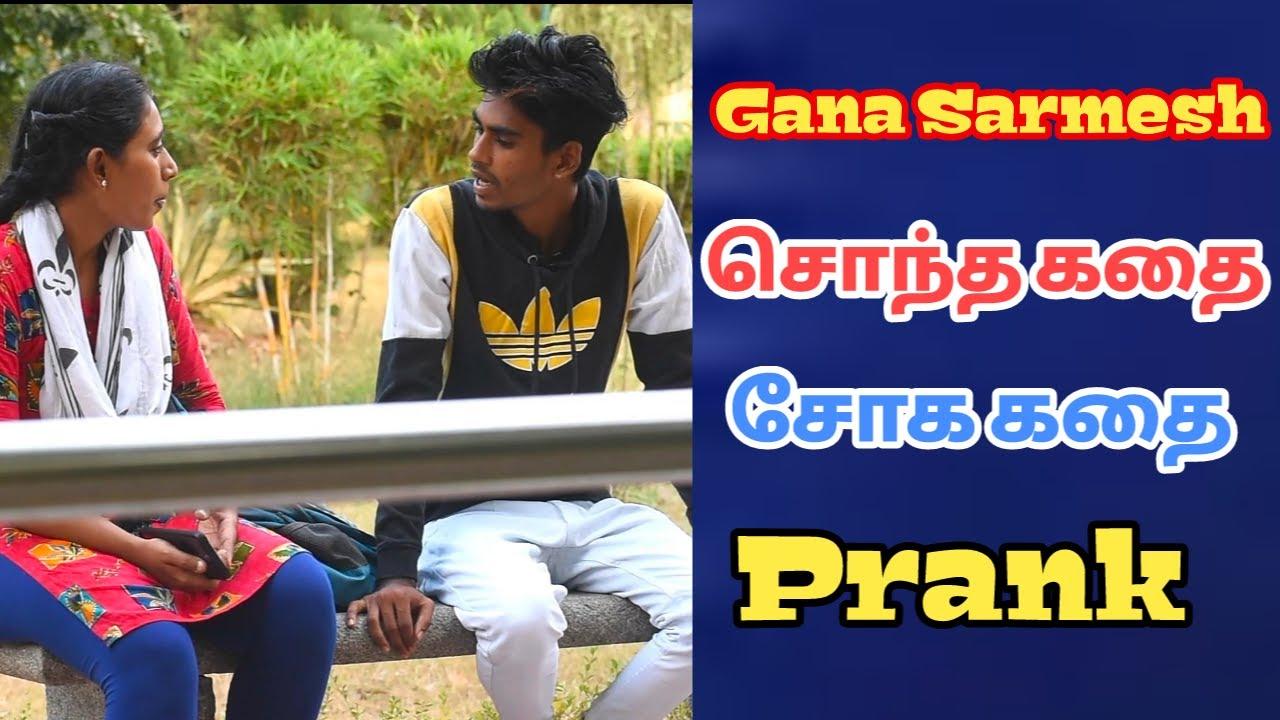 sonthakatha sogakatha prank | tamil comedy | nagai 360*