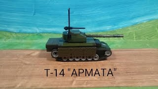 танк лего. Т-14 ''АРМАТА'' (росія) збірка.. Lego tank. T-14 ''Armata'' (Russia)