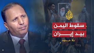 بلا حدود- الدور الخليجي في سقوط اليمن بيد إيران