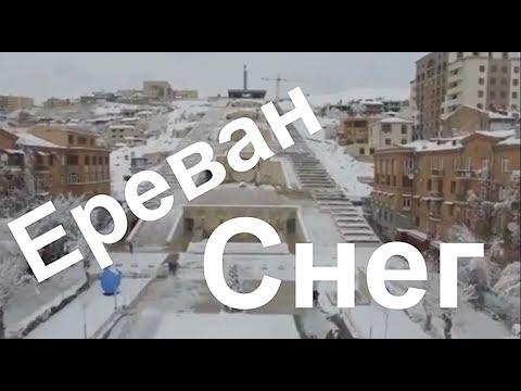 Армения.  Ереван  2 февраля  Снег