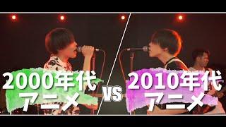 2000年代アニメ vs 2010年代アニメ MASHUP!!