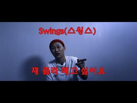 [Swings 스윙스 인터뷰] Ep.00 Prejudice (편견)